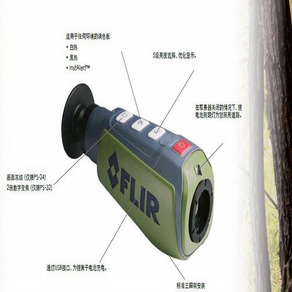FLIR 红外热像仪PS24