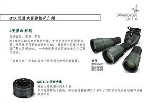 SWAROVSKI施华洛世奇 BTX 30×85单筒双目望远镜观鸟镜 14
