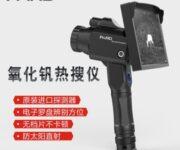 Xeye艾睿E3+ 红外热成像仪 手持高清户外打猎夜视仪热搜 13