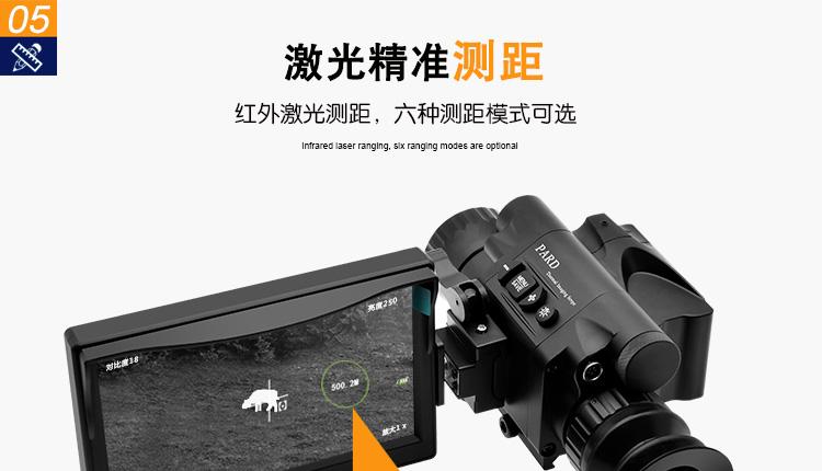 PARD 40SL 54SL普雷德红外热成像仪瞄准镜专业打猎 内置测距 12