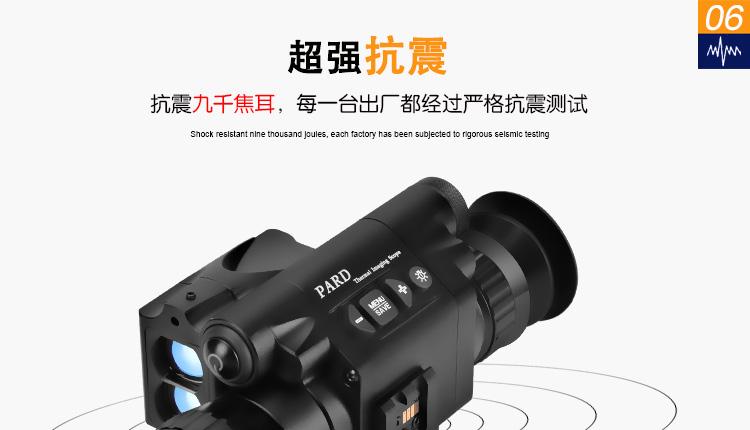 PARD 40SL 54SL普雷德红外热成像仪瞄准镜专业打猎 内置测距 14