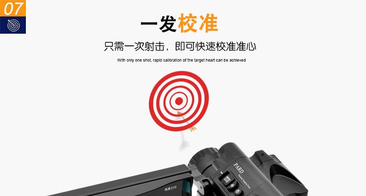 PARD 40SL 54SL普雷德红外热成像仪瞄准镜专业打猎 内置测距 16