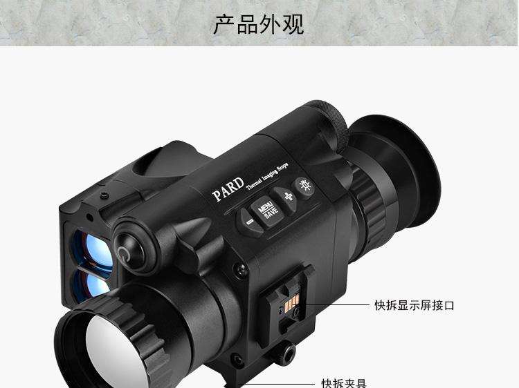 PARD 40SL 54SL普雷德红外热成像仪瞄准镜专业打猎 内置测距 23