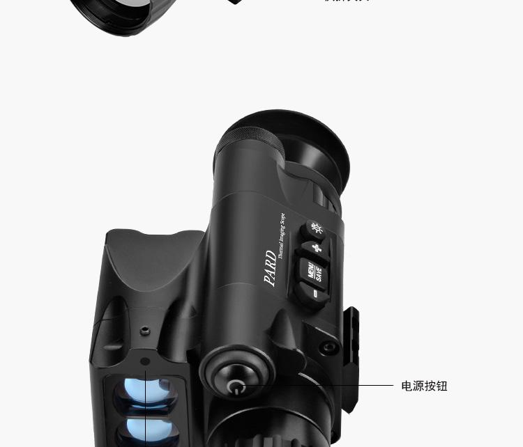 PARD 40SL 54SL普雷德红外热成像仪瞄准镜专业打猎 内置测距 24