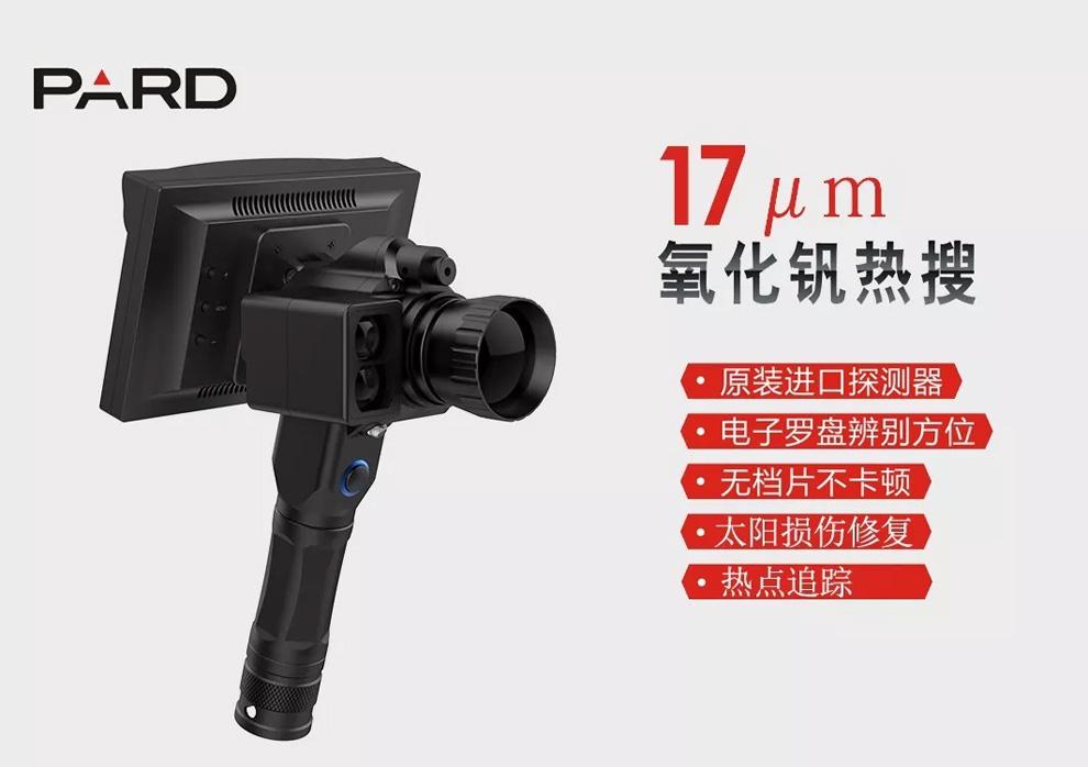 手持测距版热搜PARD G19L 普雷德热成像搜索仪 1