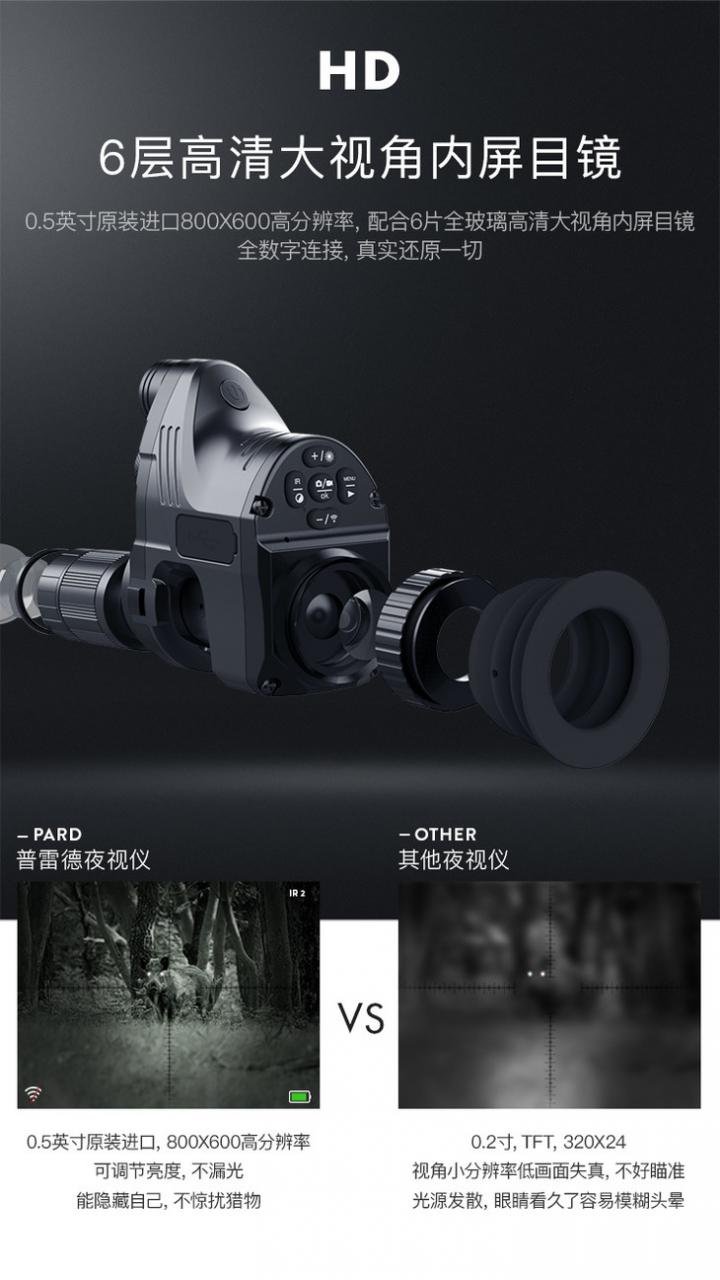 PARD普雷德NV007夜视仪套瞄夜视仪瞄准镜 3