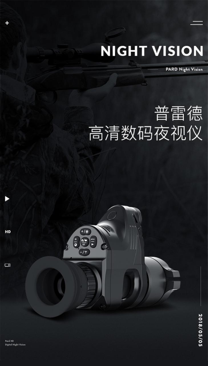 PARD普雷德NV007夜视仪套瞄夜视仪瞄准镜 1
