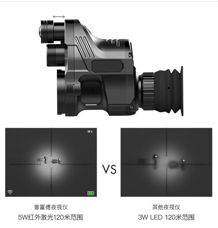 PARD普雷德NV007夜视仪套瞄夜视仪瞄准镜 7