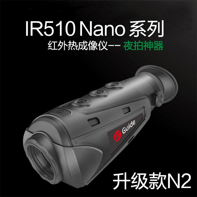 高德IR510 N2热像仪(510P升级款)510X热成像 热搜 打猎 狩猎 1